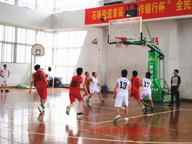 Our basketball team in the first National Games Shifan Street